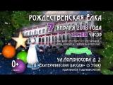 7 января 2018 года Рождественская ёлка в ТРЦ Екатерининский пассаж - 3 этаж.