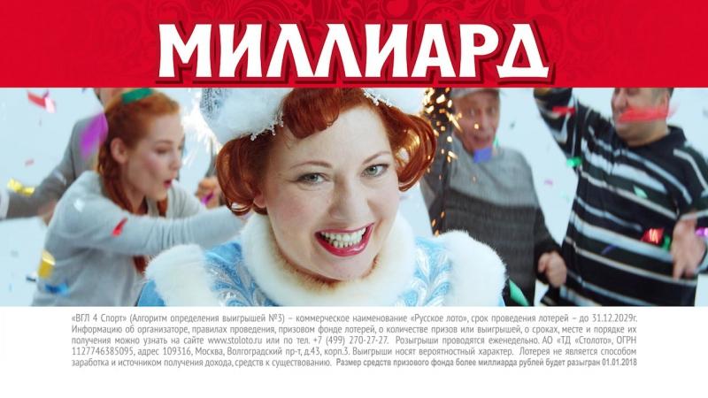 В «Русском лото» будут разыграны призы более чем на миллиард рублей!