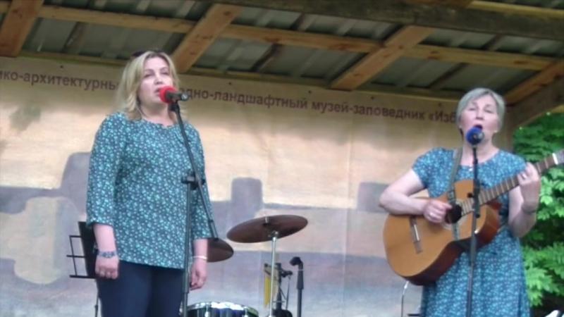Я записываю сны, Г. Семизарова, Л. Ковалева, Изборск, 2017