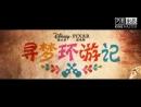 Proud Corazón China Putonghua from Coco 【 Movie ver.】