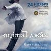 ANIMAL ДЖАZ | 24 НОЯБРЯ |КОСТРОМА | IKRA