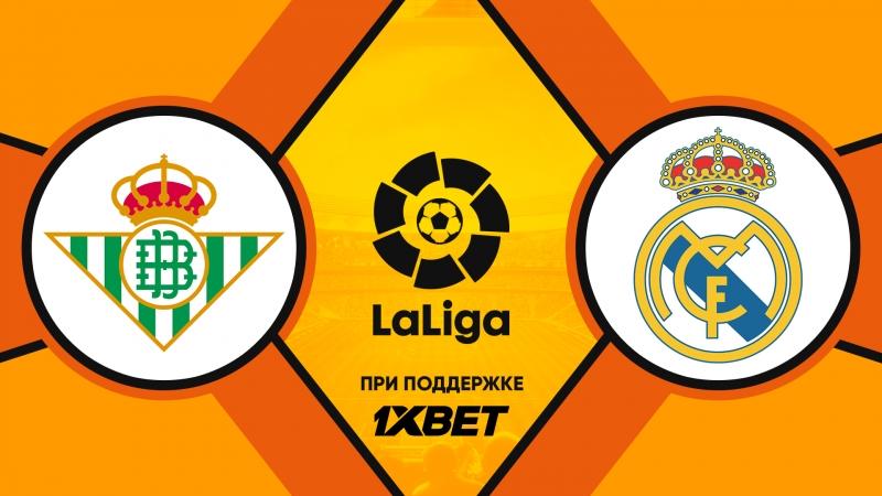 Бетис 3:5 Реал Мадрид | Испанская Ла Лига 2017/18 | 24-й тур | Обзор матча