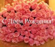С Днём Рождения!!!)))