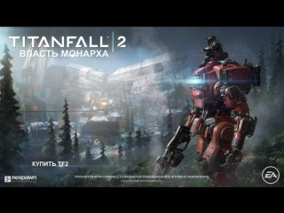 Titanfall 2 — трейлер игрового процесса «Власть монарха»