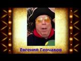 Евгений Герчаков - Фестиваль
