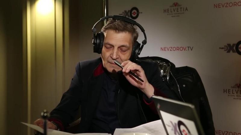 Невзоровские среды 31.01.2018 из Гельвеции без Журавлевой.