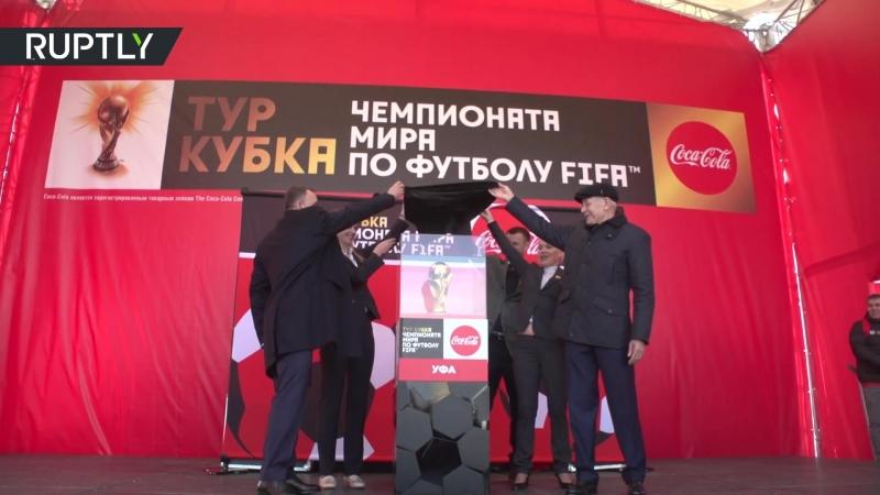 Кубок чемпионата мира по футболу представили жителям Уфы (27.09.2017)
