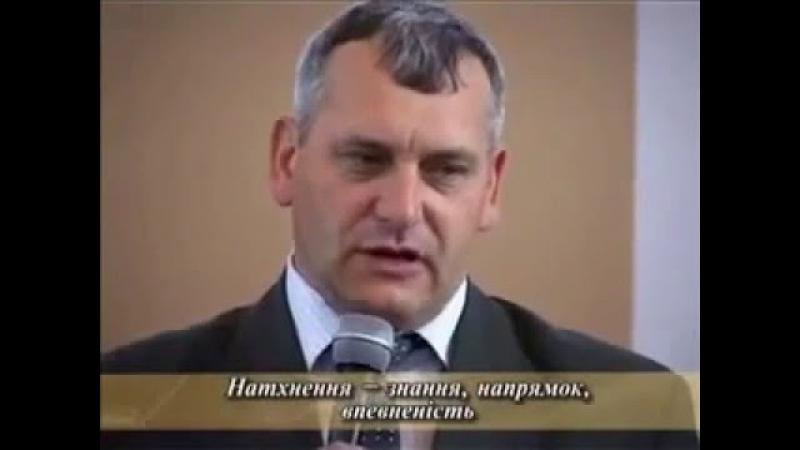 Олександр Попчук - семінар на тему Дари Духа Святого. частина 5. Духовні Дари.