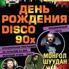Др Диско 90х-Открытие сезона!!