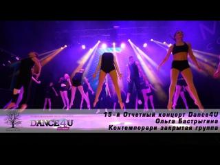 15-й Отчетный концерт Dance4U | Ольга Бастрыгина | Контемпорари закрытая группа
