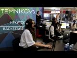 Закулисье тура в Иркутске - Елена Темникова (TEMNIKOVA TOUR 17/18)