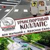 Транспортный КОЛЛАПС для жителей г. Красное Село