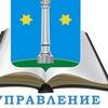 Управление образования администрации г.о.Коломна