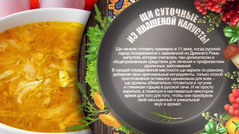 Как приготовить щи суточные из квашеной капусты Рецепт от шеф-повара.