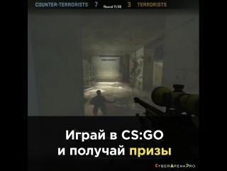Играй в CS-GO и получай призы https://cyberarena.pro/
