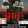 GUF \ Брянск \ Даниловский Паб