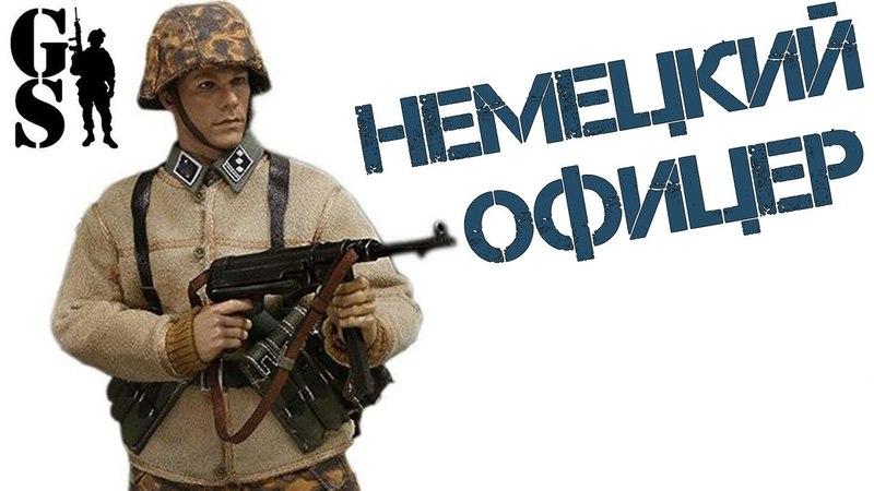 НЕМЕЦКИЙ ОФИЦЕР - КОЛЛЕКЦИОННАЯ ФИГУРКА 1/6 WWII MG42 SS OFFICER (AL100016B) - ALET LINE
