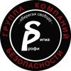 ГК «Сигма-Профи» ● Охранники / Телохранители