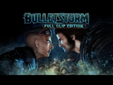 BULLETSTORM: FULL CLIP EDITION — ПРОХОЖДЕНИЕ #1