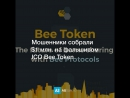 Мошенники собрали $1 млн. на фальшивом ICO Bee Token