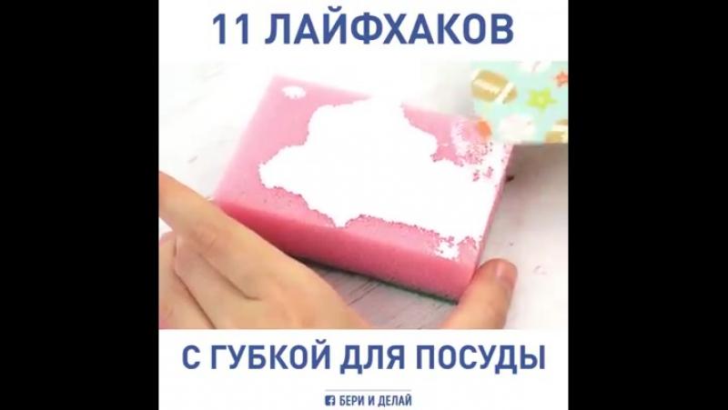 11 лайфхаков с губкой для посуды ~ Умный Дом ~