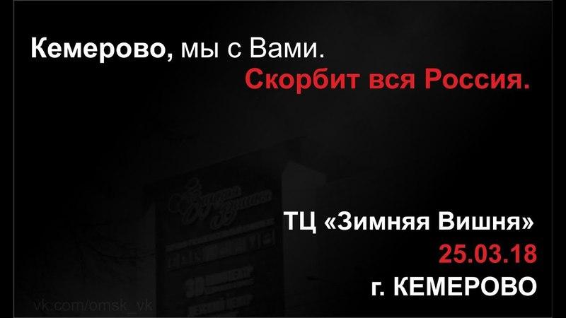 Кемерово. Более 350 погибших, в основном детей. В 2012 году после выборов затопили Крымск, а сегодня Кемерово. Новые ритуальные жертвы в еврейские кровавые праздники.