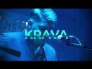 Концерт KRAVA в Stechkin