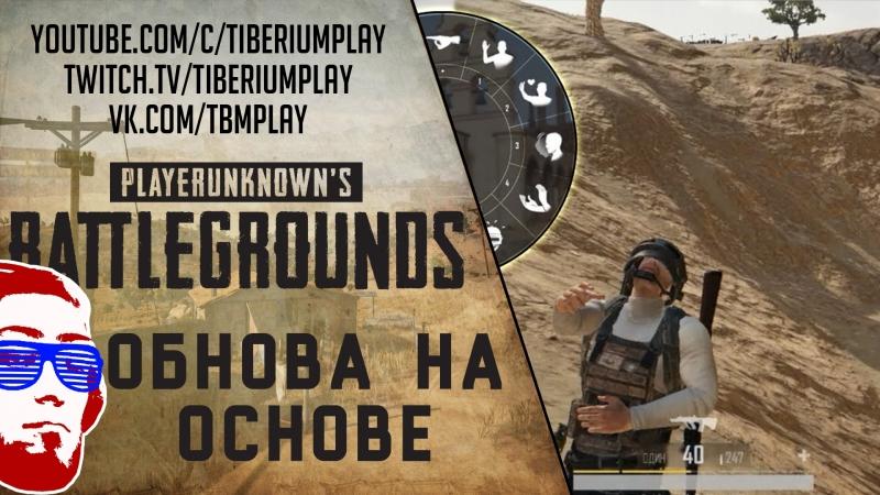 Как побеждать в ПУПКЕ? ◀️PlayerUnknown's Battlegrounds PUBG ПУБГ