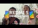 Первое промо видео Xiaomi Redmi 5 и Redmi 5 Plus