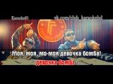 Natan ft. Тимати - Девочка Бомба (Караоке FullHD Клип) без клипа в описании