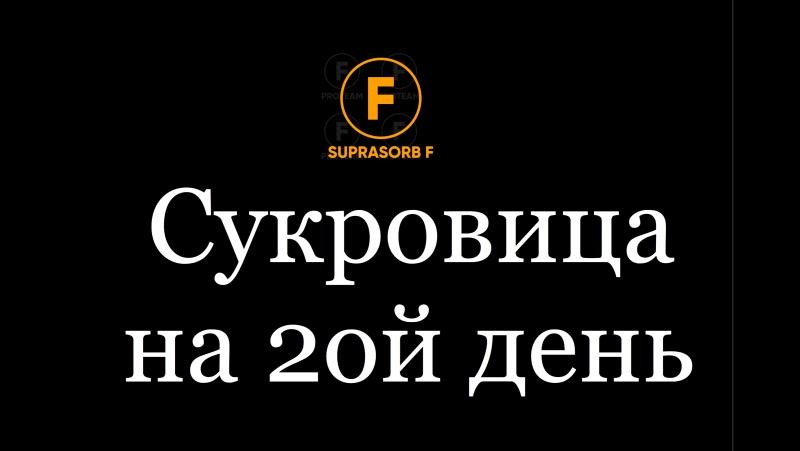 Suprasorb F / Супрасорб Ф - 2ой день: сукровица под пленкой это норма, на 3ий день большей части сукровицы уже не будет