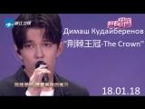Димаш Кудайбергенов 迪玛希 ''TheCrown-荆棘王冠 (Weibo Awards 18.01.2018)