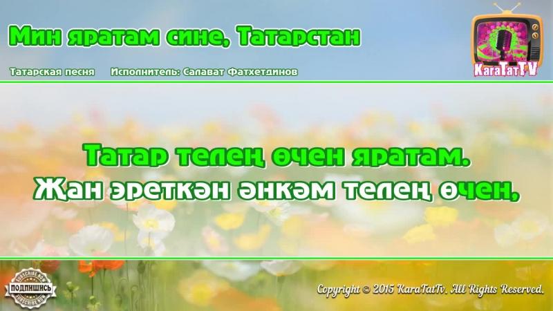 Караоке - Мин яратам сине, Татарстан Татарская Песня _ Tatar Song Love Tatarstan