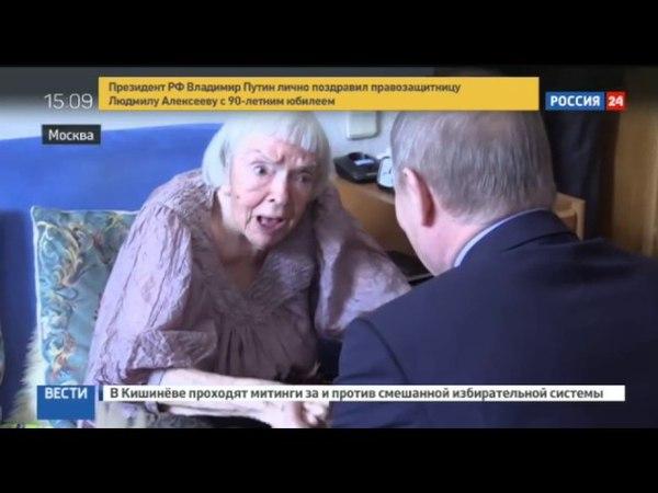 Владимир Путин приехал к Людмиле Алексеевой поздравить с юбилеем