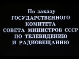 Психоделический мультик в СССР