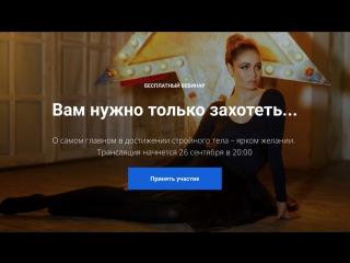 #VKlive: Сила Воли. Ляйсан Утяшева – Вам нужно только захотеть...