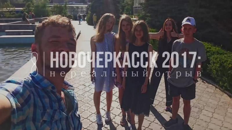 Новочеркасск2017: нереальный отрыв ( 5-ый день)