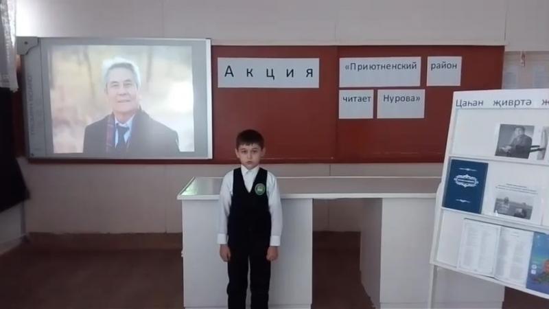 Приютненский Нуров Поэт Акция Соляной Илья3 класс,ПМГ,В.Нуров «Богшурга».