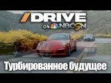 Drive on NBC - Наше турбированное будущее [BMIRussian]