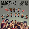 THE HATTERS / 21 октября / Вагонка, Калининград