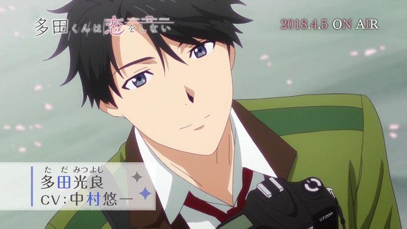Новый трейлер аниме Tada-kun wa Koi wo Shinai