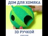 Домик для хомяка 3D ручкой. Это просто бомба!