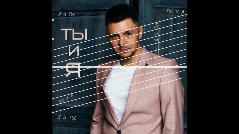 Роман Паламарчук-Ты и я 2017.mp4