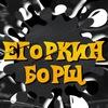 Егоркин БОРЩ