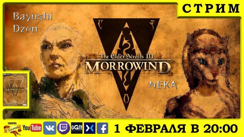 [PC/TES3:Morrowind/EP30] Юбилейный 30й стрим!