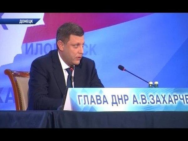 Прямая линия с Александром Захарченко