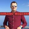 Мошенник   Кидала в сети   Clevz   Игорь Сердюко