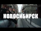 FLESH | 7.04 | Новосибирск | Синий Иней
