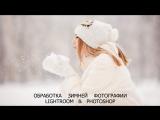 Обработка зимней фотографии. Лайтрум и фотошоп