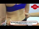 Бесплатная диагностика позвоночника и суставов в Москве